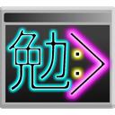 Benkyou Studio icon