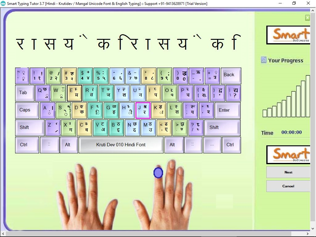 Hindi Typing Tutor download for free - GetWinPCSoft